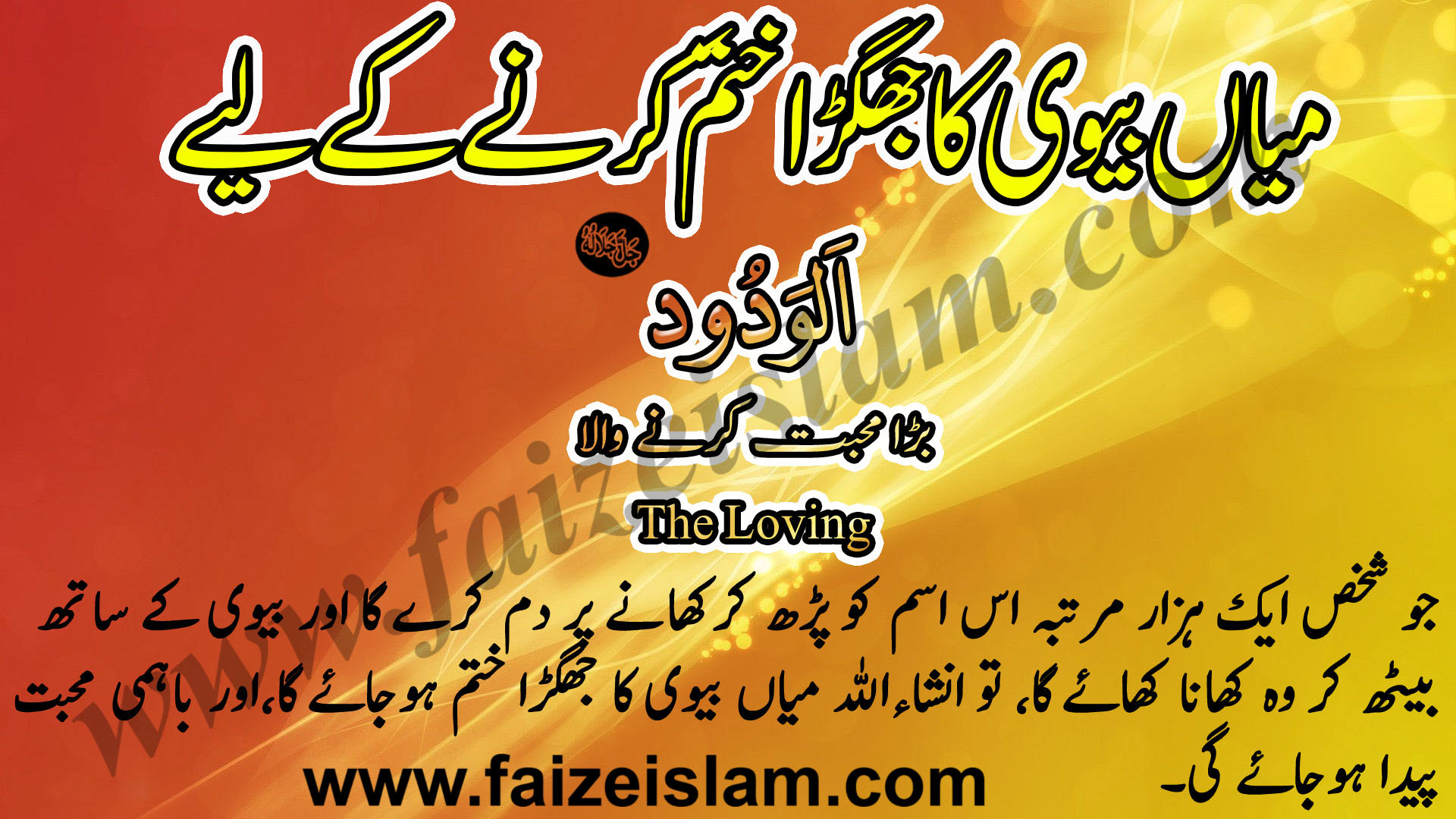 Photo of Mian Biwi Ka Jhagra Khatam Karnay Kay Liye Wazifa In Urdu