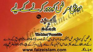 Moozi Marz Ko Door Karnay Kay Liye Wazifa In Urdu