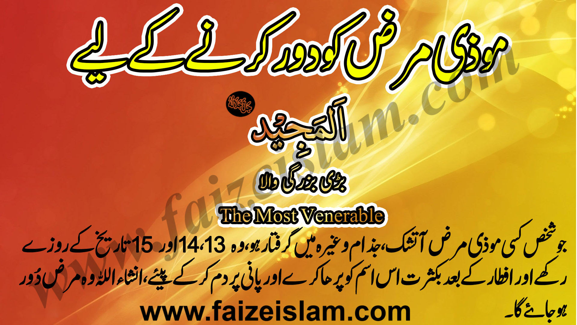 Photo of Moozi Marz Ko Door Karnay Kay Liye Wazifa In Urdu