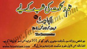 Ilm o Hikmat Ki Talb Kay Liye Wazifa In Urdu