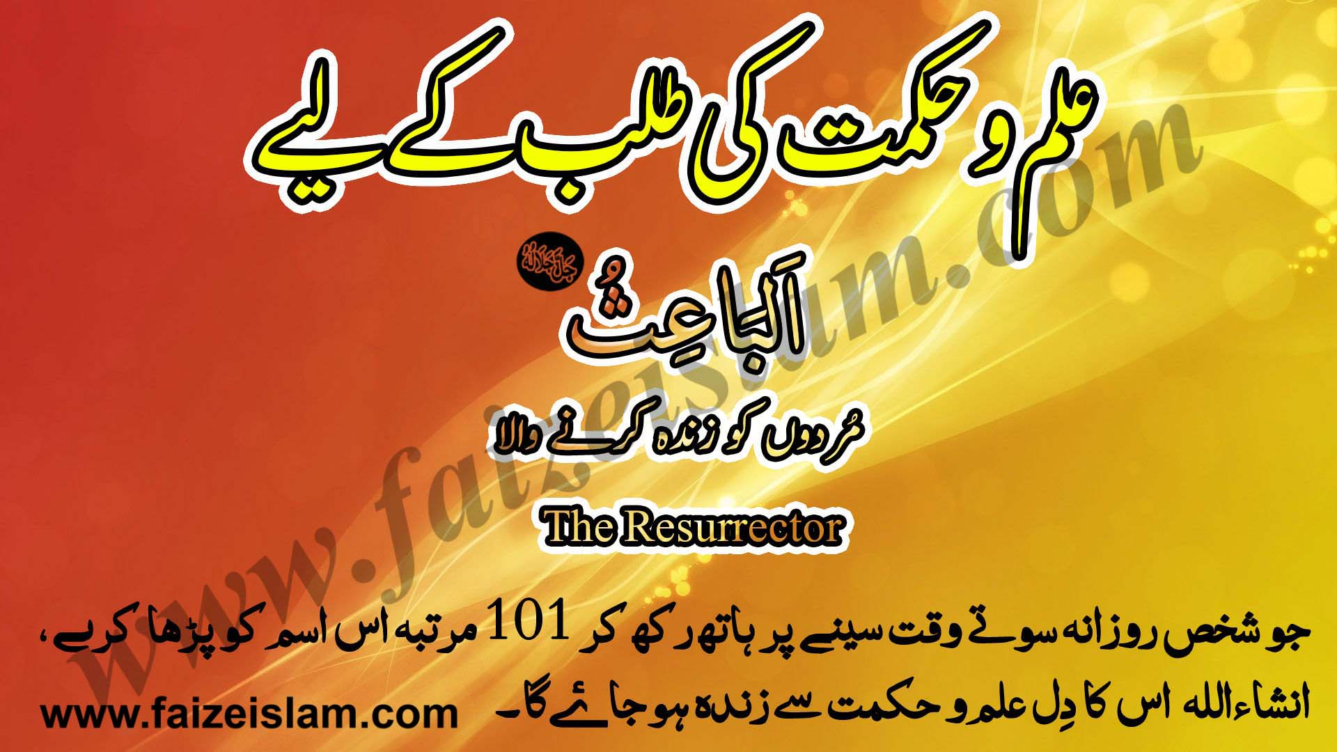 Photo of Ilm o Hikmat Ki Talb Kay Liye Wazifa In Urdu