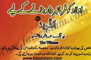 Aulad Ko Farmanbardar Bananay Kay Liye Wazifa In Urdu