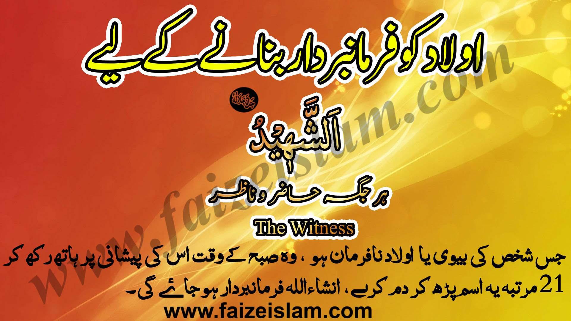 Photo of Aulad Ko Farmanbardar Bananay Kay Liye Wazifa In Urdu