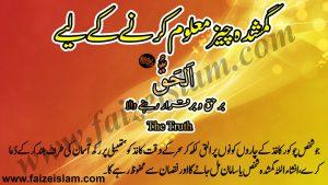 Gumshudah Cheez Ko Maloom Karnay Kay Liye Wazifa In Urdu