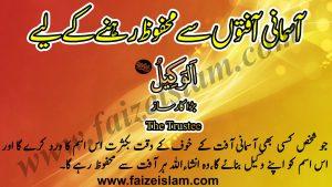 Aasmani Aafatoon Say Mehfooz Rehnay Kay Liye Wazifa In Urdu