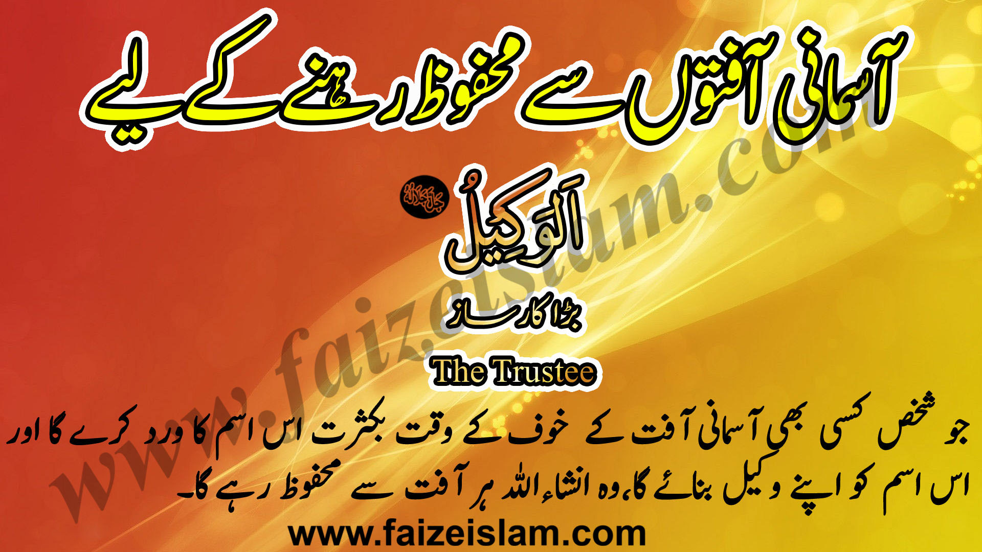 Photo of Aasmani Aafatoon Say Mehfooz Rehnay Kay Liye Wazifa In Urdu