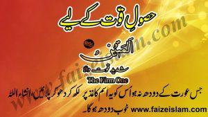 Husool e Quwwat Kay Liye Wazifa In Urdu