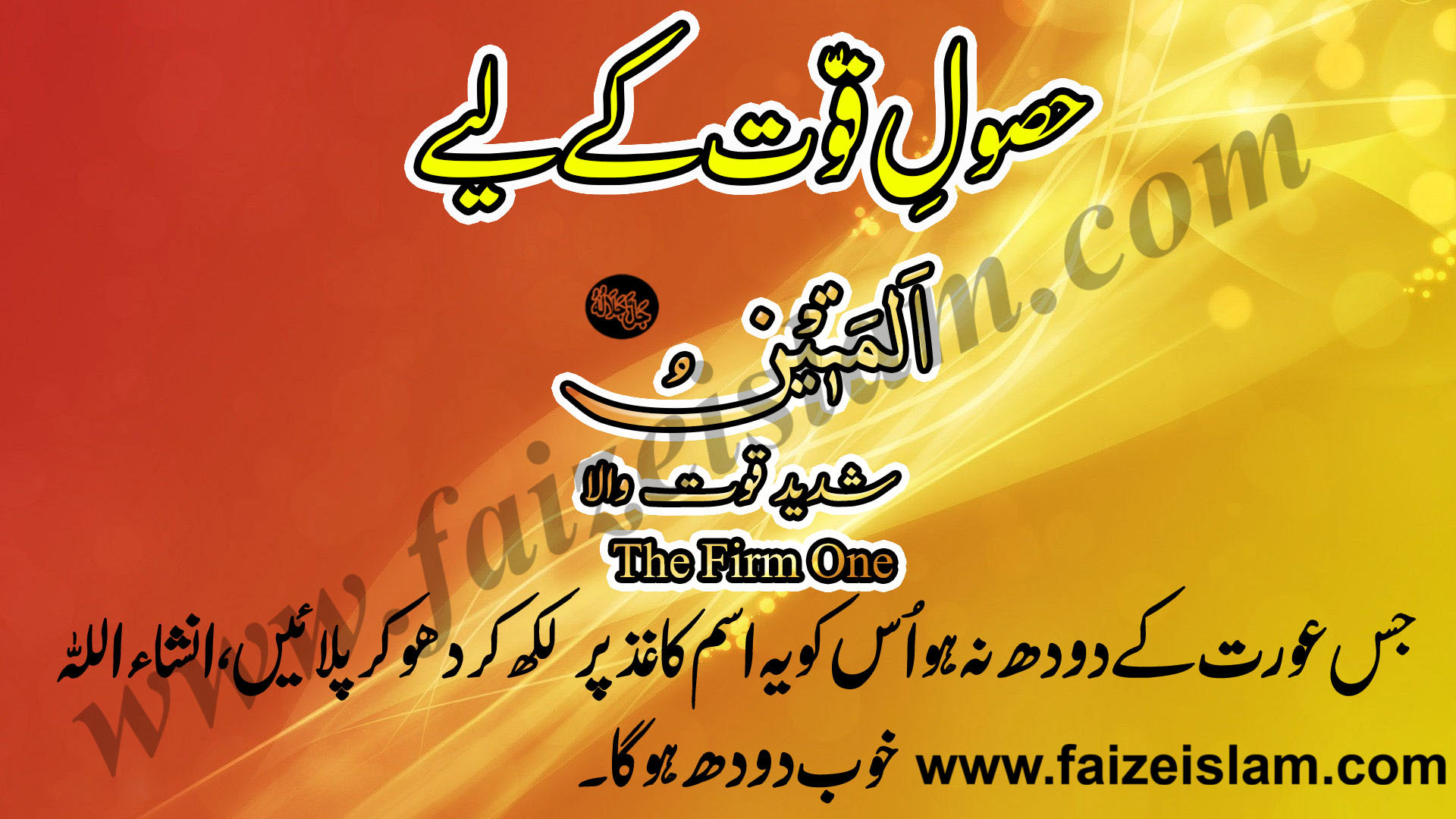 Photo of Husool e Quwwat Kay Liye Wazifa In Urdu