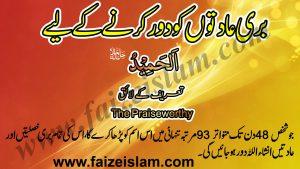 Buri Aadaton Ko Door Karnay Kay Liye Wazifa In Urdu