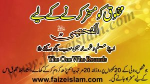 Makhlooq Ko Musakhkhar Karnay Kay Liye Wazifa In Urdu