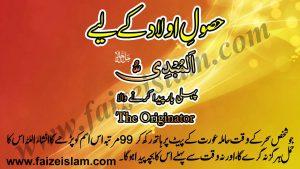 Husool e Aulad Kay Liye Wazifa In Urdu