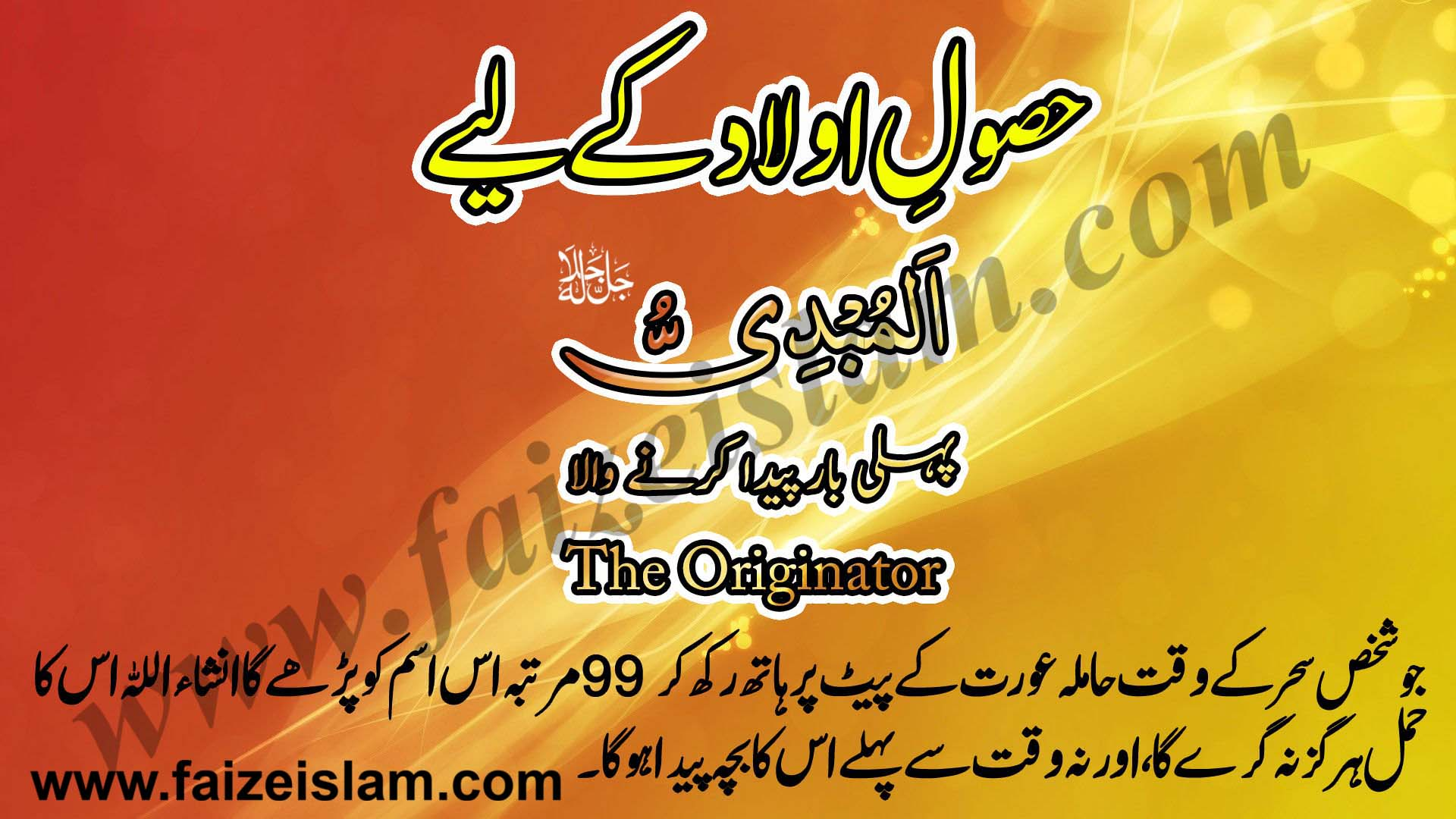 Photo of Husool e Aulad Kay Liye Wazifa In Urdu