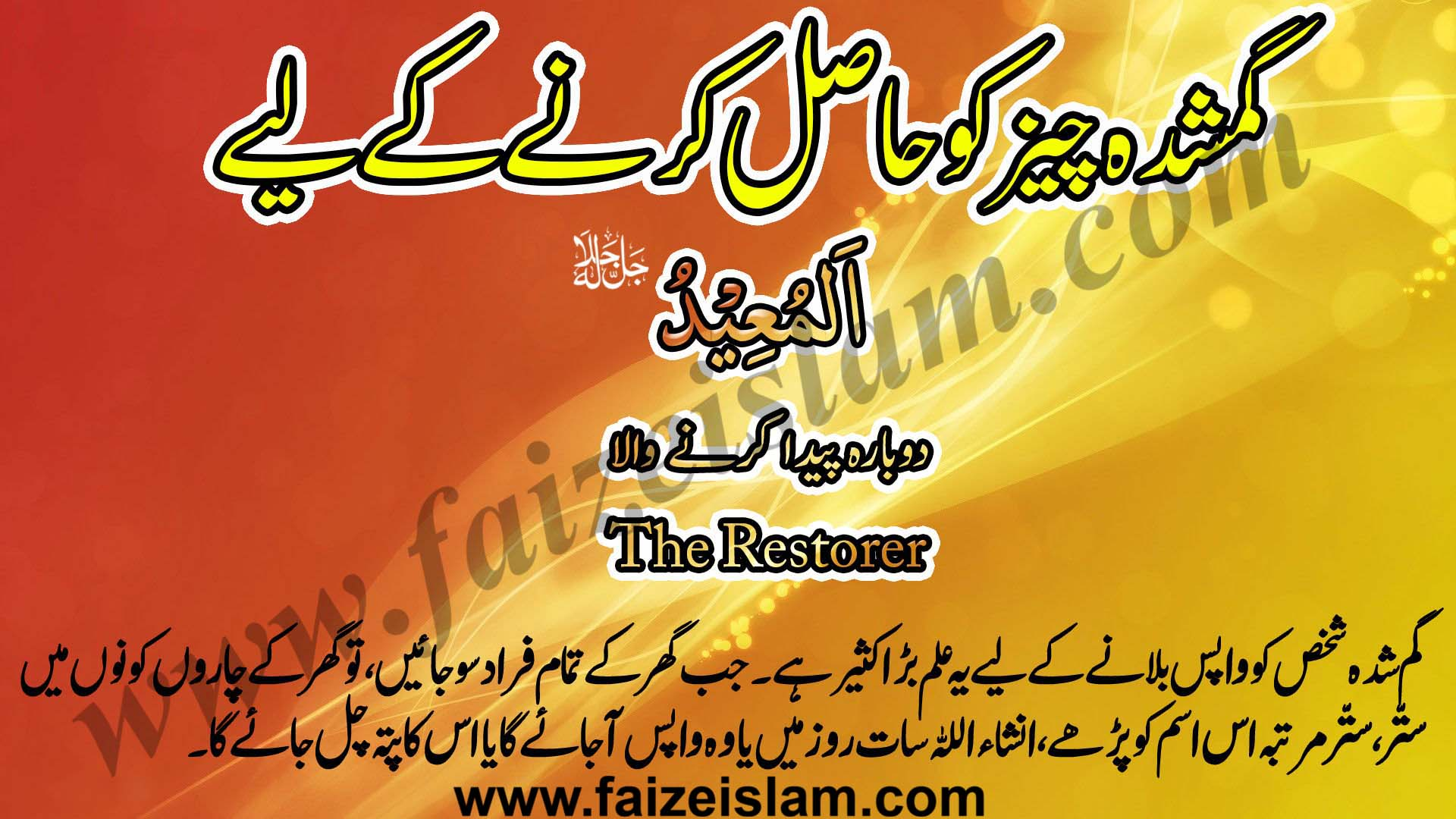 Photo of Gumshudah Cheez Ko Hasil Karnay Kay Liye Wazifa In Urdu