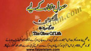 Husool e Shifa Kay Liye Wazifa In Urdu