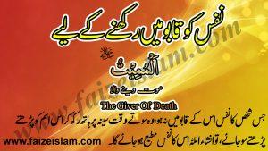 Nafs Ko Qaabo Main Rakhnay Kay Liye Wazifa In Urdu