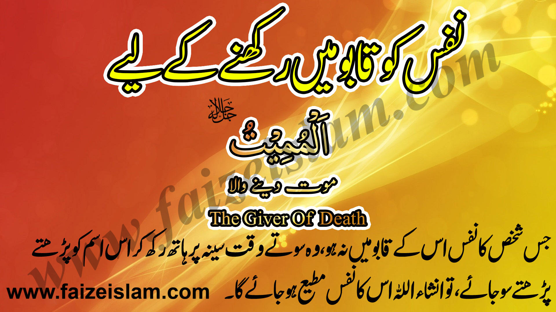 Photo of Nafs Ko Qaabo Main Rakhnay Kay Liye Wazifa In Urdu