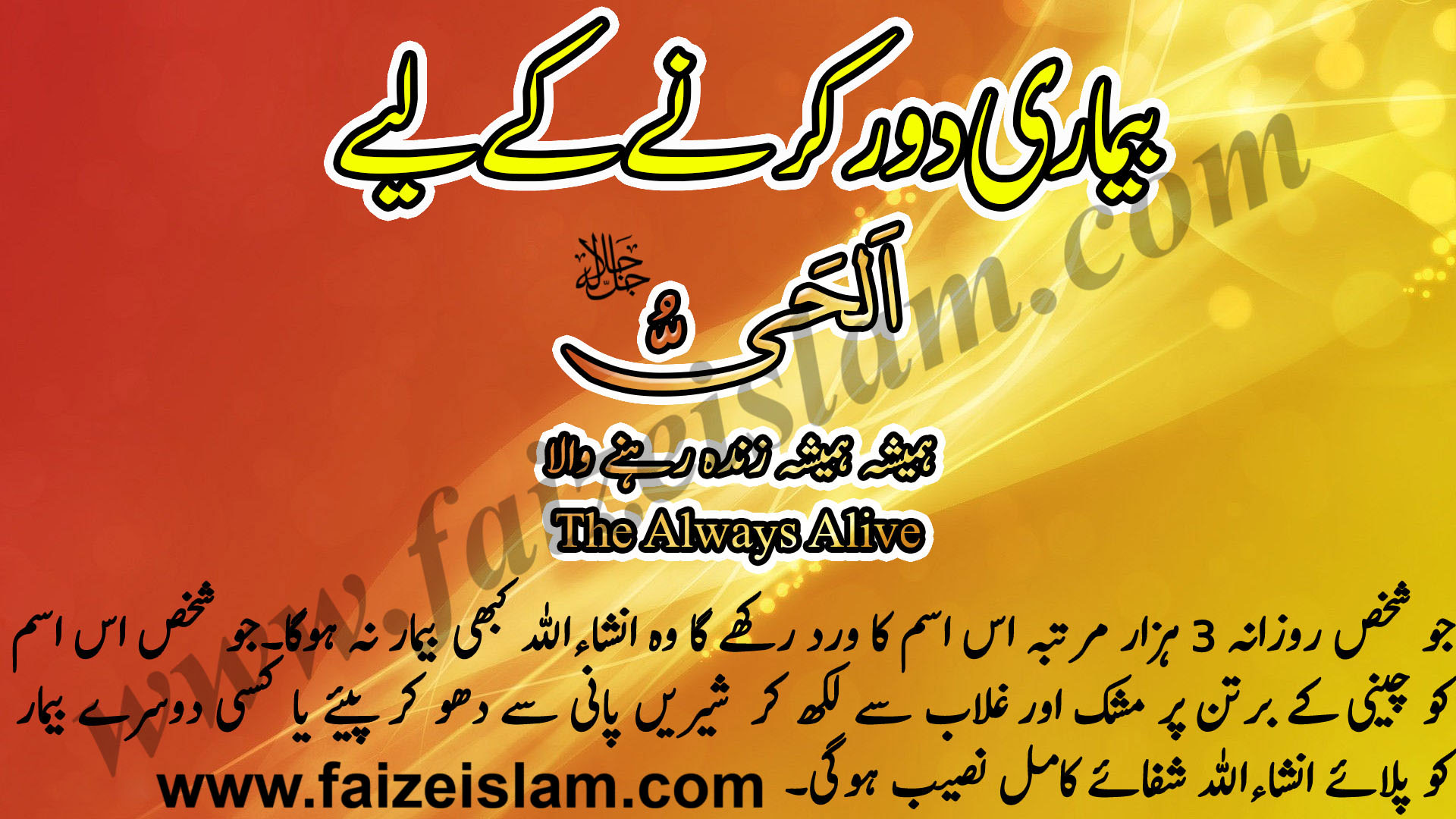 Photo of Bimari Ko Door Karnay Kay Liye Wazifa In Urdu