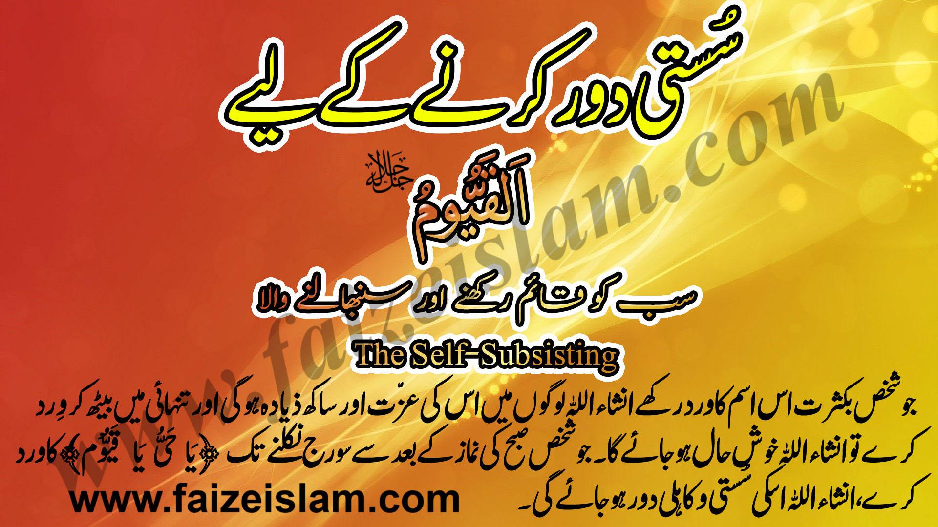 Susti Door Karnay Kay Liye Wazifa In Urdu