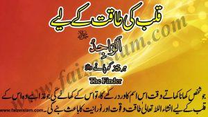 Qalb Ki Taqat Kay Liye Wazifa In Urdu