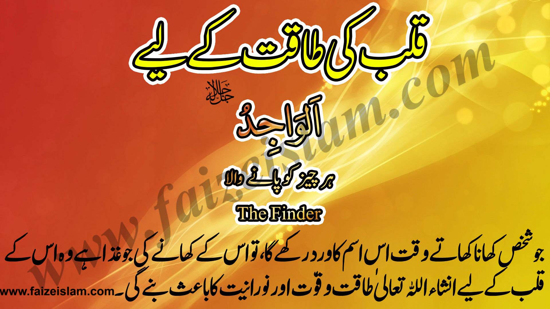 Photo of Qalb Ki Taqat Kay Liye Wazifa In Urdu