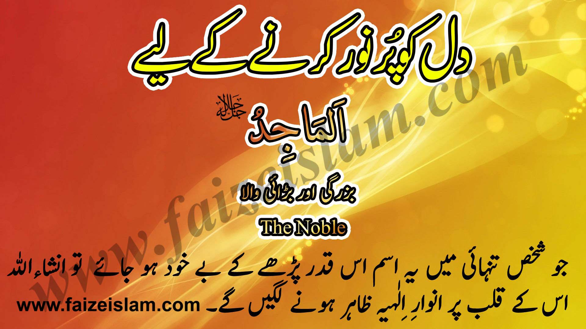 Photo of Dil Ko Purnoor Karnay Kay Liye Wazifa In Urdu