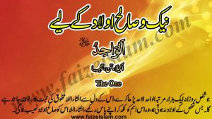 Naik o Salih Aulad Kay Liye Wazifa In Urdu