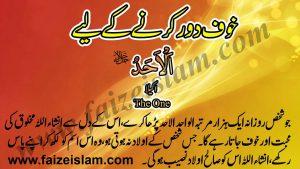 Khauf Door Karnay Kay Liye Wazifa In Urdu