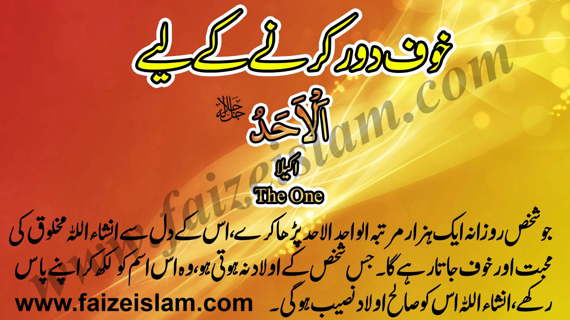 Photo of Khauf Door Karnay Kay Liye Wazifa In Urdu
