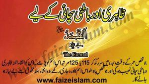 Zahiri Aur Batini Sachai Maloom Karnay Kay Liye Wazifa In Urdu
