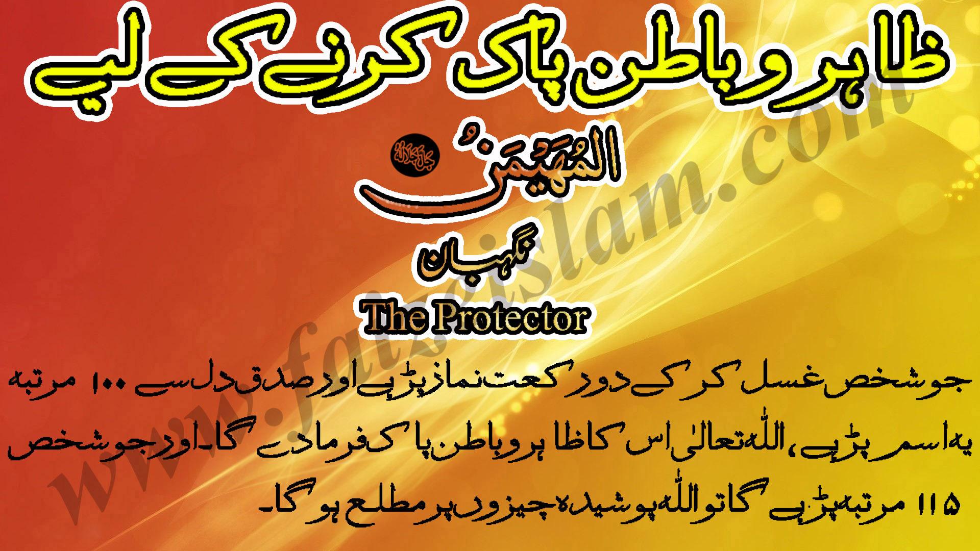 Zahir Aur Batin Pak Karnay Ke Liye Wazaif In Urdu