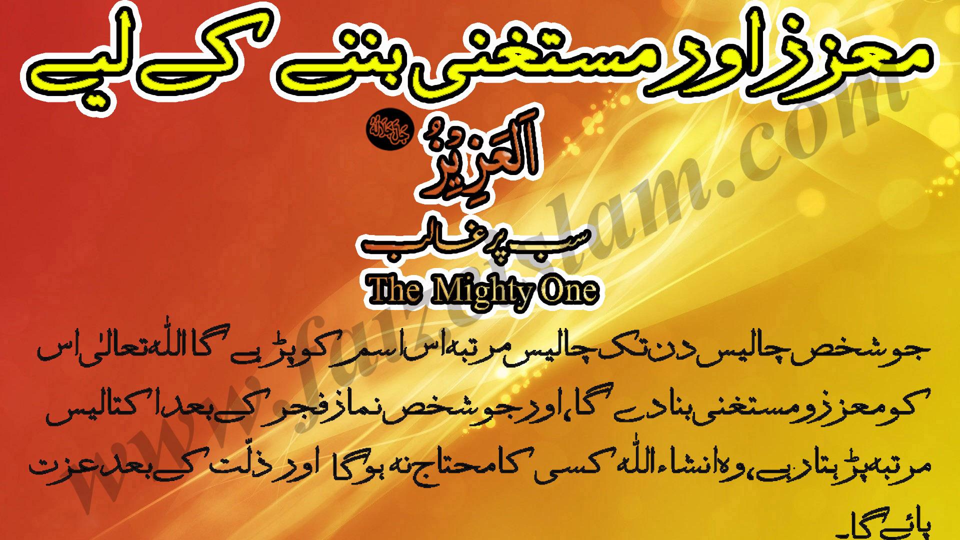 Muazziz Aur Mustaghni Banne Ke Liye Wazaif In Urdu