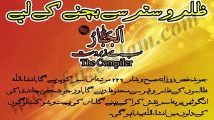 Zulm O Sitam Se Bachne Ke Liye Wazaif In Urdu