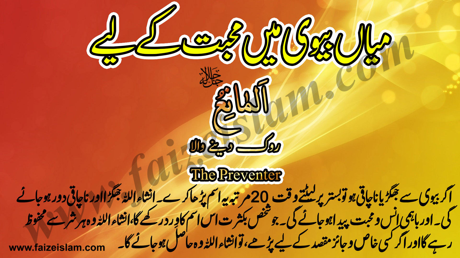 Photo of Wazifa for love husband and wife/Mian Biwi Main Muhabbat Kay Liye Wazifa In Urdu