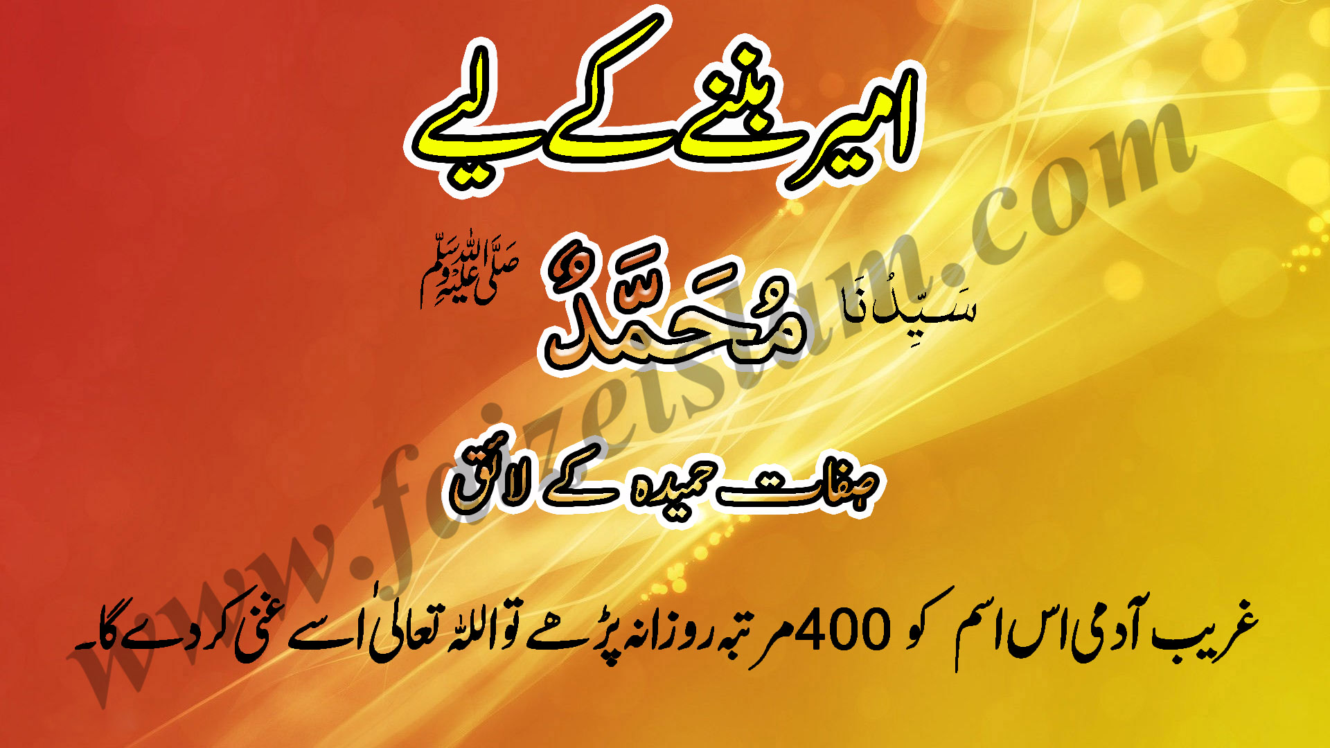 Wazifa for Money - Ameer Bannay Kay Liye Wazifa In Urdu