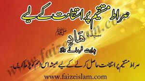 Sirat e Mustaqeem Par Istiqamat Kay Liye Wazifa In Urdu