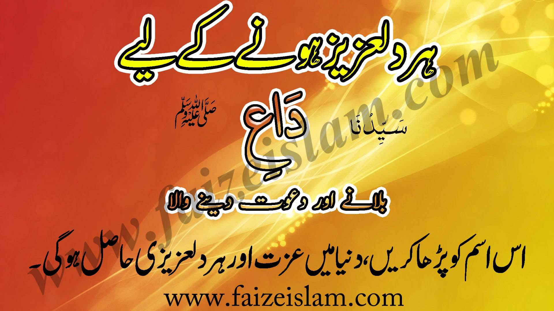 Har Dilazeez Honay Kay Liye Wazifa In Urdu