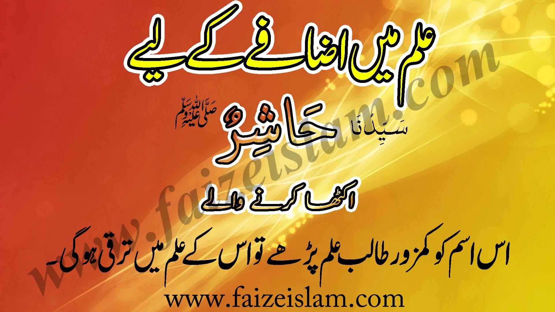 Ilm Main Izafay Kay Liye Wazifa In Urdu