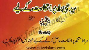 Seedhi Rah Par Istiqamat Kay Liye Wazifa In Urdu