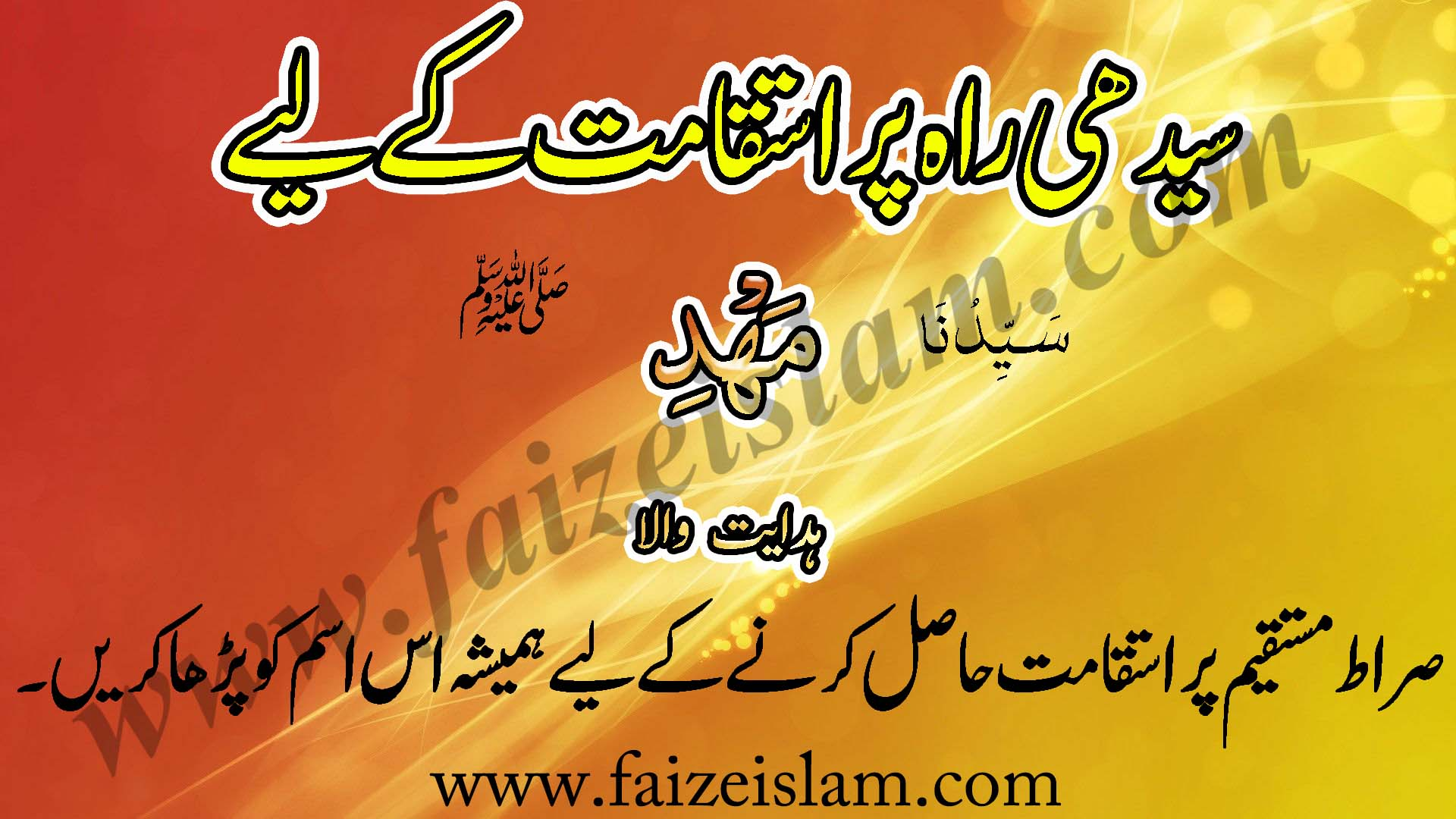 Photo of Seedhi Rah Par Istiqamat Kay Liye Wazifa In Urdu