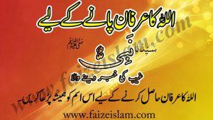 Wazifa for Qurb e Ilahi - Allah Ka Irfan Hasil Karnay Kay Liye Wazifa In Urdu