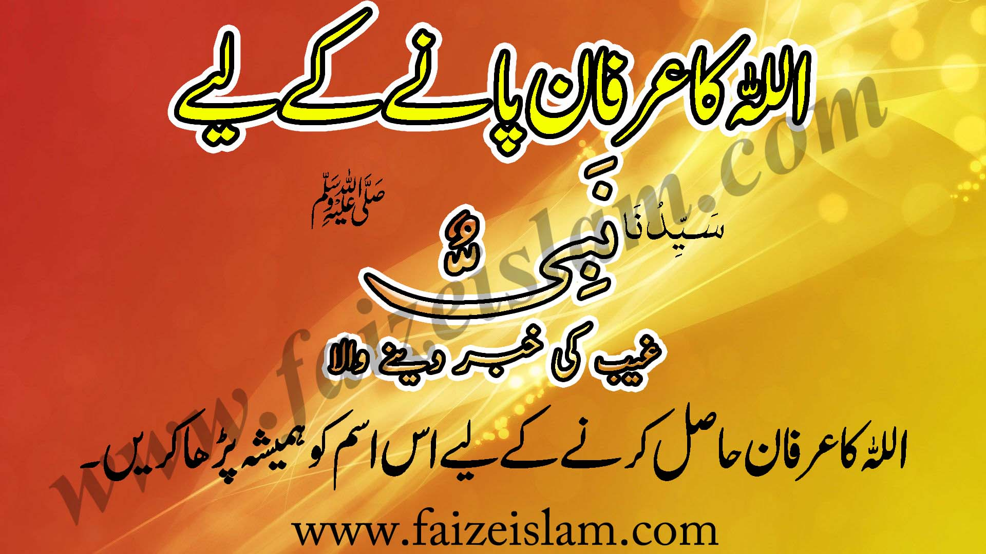 Photo of Wazifa for Qurb e Ilahi – Allah Ka Irfan Hasil Karnay Kay Liye Wazifa In Urdu