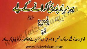Dua e Hajat - Wazifa For Hajat In Urdu