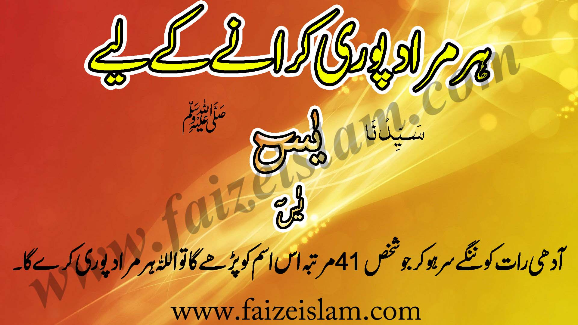 Photo of Dua e Hajat – Wazifa For Hajat In Urdu