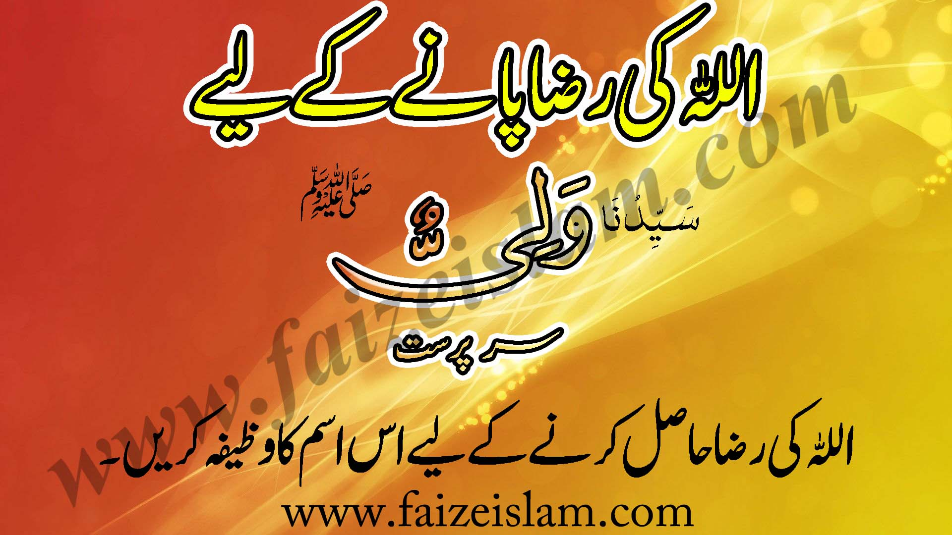 Photo of Allah Ki Riza Hasil Karnay Kay Liye Wazifa In Urdu