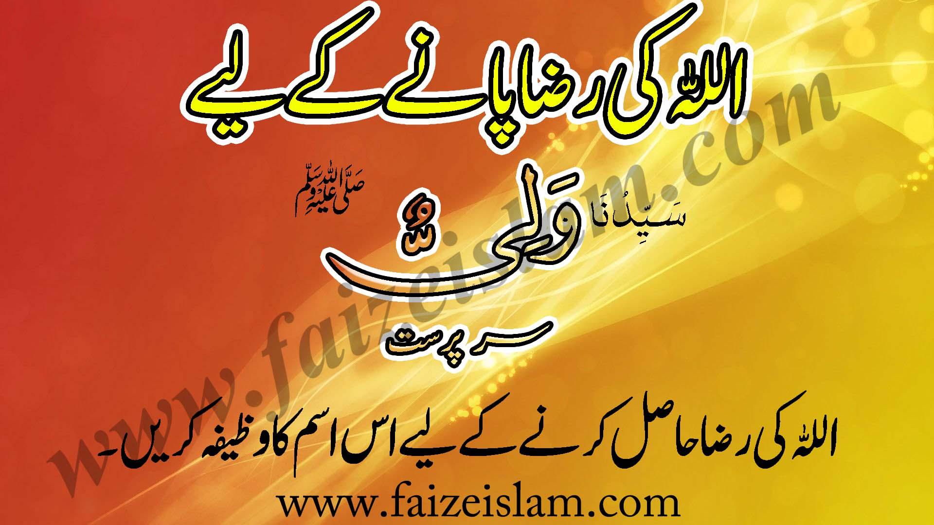 Allah Ki Riza Hasil Karnay Kay Liye Wazifa In Urdu