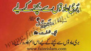 How to Stop Bad Habits - Buri Aadaton Say Bachnay Kay Liye Wazifa In UrduHow to Stop Bad Habits - Buri Aadaton Say Bachnay Kay Liye Wazifa In Urdu