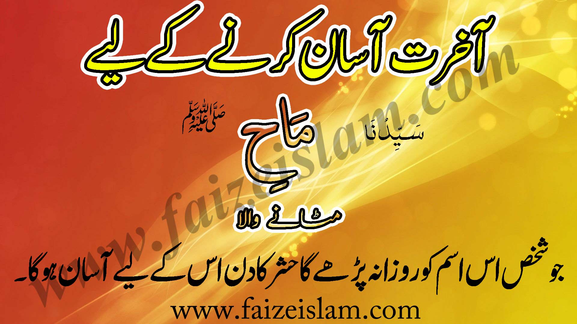 Photo of Aakhirat Aasan Karnay Kay Liye Wazifa In Urdu