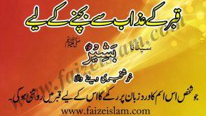 Qabar Kay Azaab Say Bachnay Kay Liye Wazifa In UrduQabar Kay Azaab Say Bachnay Kay Liye Wazifa In Urdu