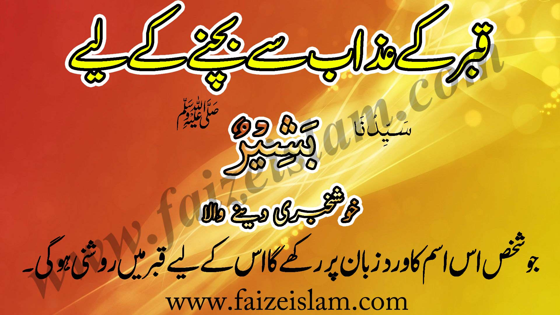 Photo of Qabar Kay Azaab Say Bachnay Kay Liye Wazifa In Urdu