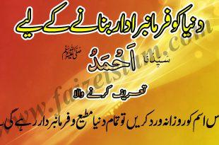 Dunya Ko Farmabardar Bananay Kay Liye Wazifa In Urdu
